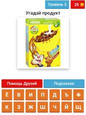 Скачать игру угадай продукт товар еду на андроид