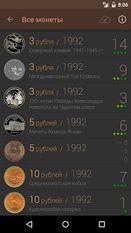 Скачать монеты россии, ссср и мира (на русском) на андроид.
