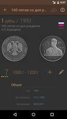 Скачать монеты россии и ссср на андроид.
